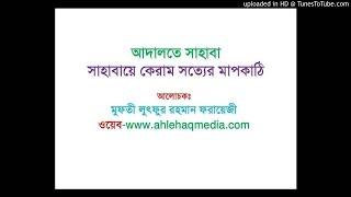 New Bangla waj Adalat E Sahaba [আদালতে সাহাবা বা সাহাবাগণ সত্যের মাপকাঠি]