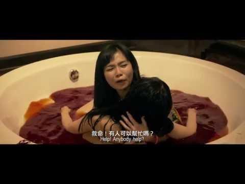 Sara | 雛妓 | Trailer | HD