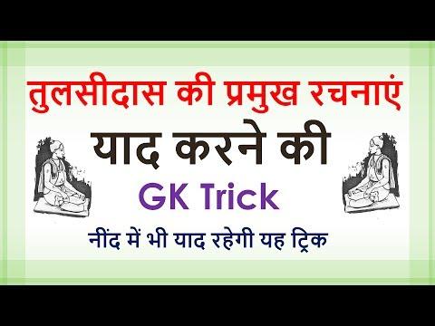 gk tricks in hindi | तुलसीदास की प्रमुख रचनाएं याद करने की gk trick | short gk tricks in hindi