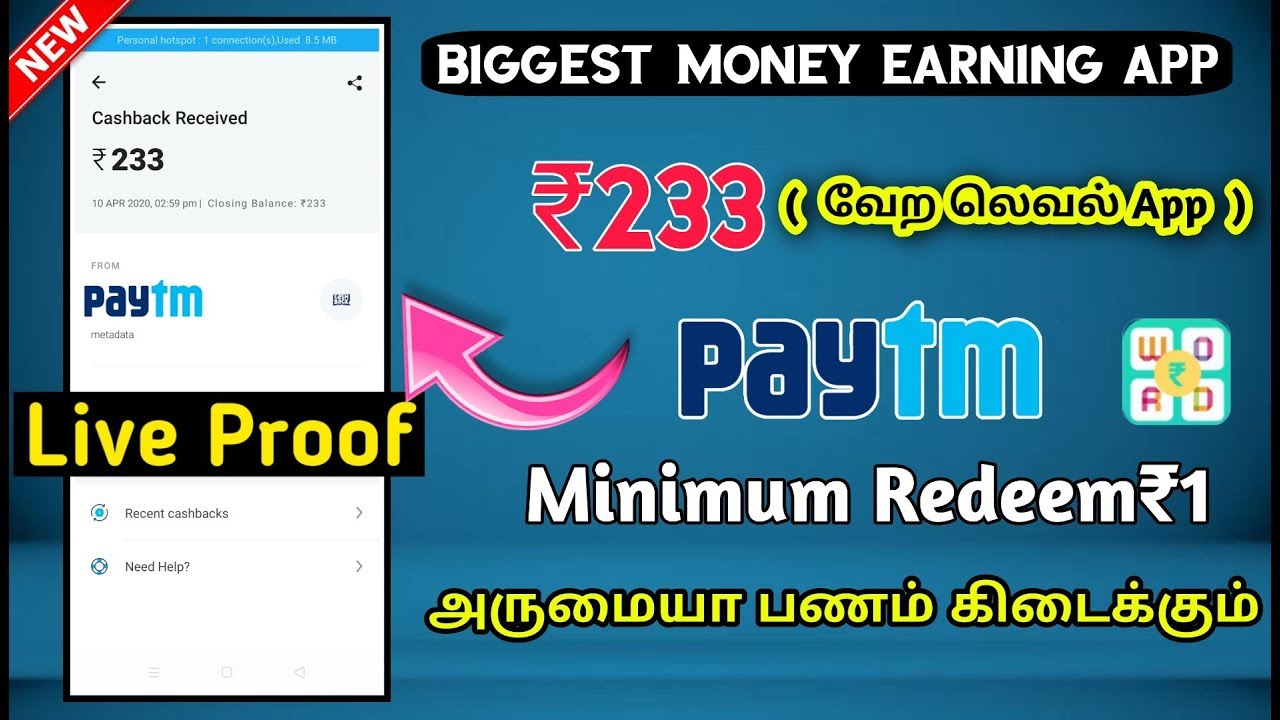 ₹233  Live Payment Proof || Unlimited earn money online paytmcash || Rewords App Explain in Tamil