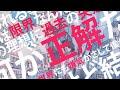 Yobahi -『宣戦布告』〔Music Video〕