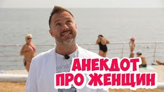Лучшие одесские анекдоты! Смешные анекдоты про женщин!