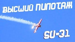 Высший пилотаж Су - 31 (не авиамодель) под Киевом! Аэродром Бородянка(Высший пилотаж на Су-31. Происходило это на аэродроме