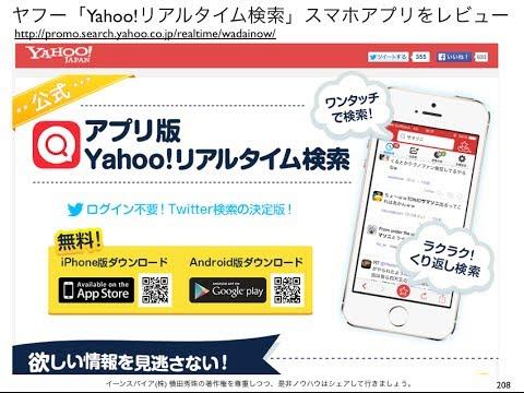 リアルタイム 検索 yahoo Yahoo!リアルタイム検索でできること