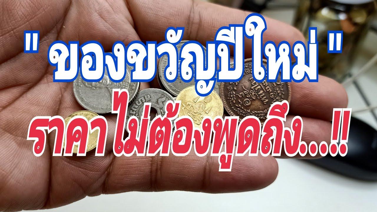 """"""" ของขวัญปีใหม่ """" กลับราคา..ที่ไม่ต้องพูดถึง..!! @ครูโด่ง Coin"""
