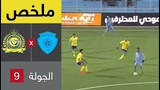 ملخص مباراة الباطن والنصر (مباراة مؤجلة) الجولة 9 من الدوري السعودي للمحترفين