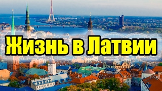 Латвия - плюсы и минусы жизни