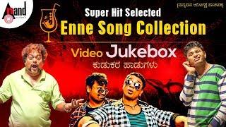 Super Hit Selected Enne Songs Collection | New Kannada Song Jukebox 2018 | Kannada