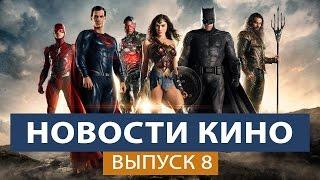 Новости кино – 3 сезон Настоящий Детектив, супермен в Лиге Справедливости, бесконечные Звёздные войн