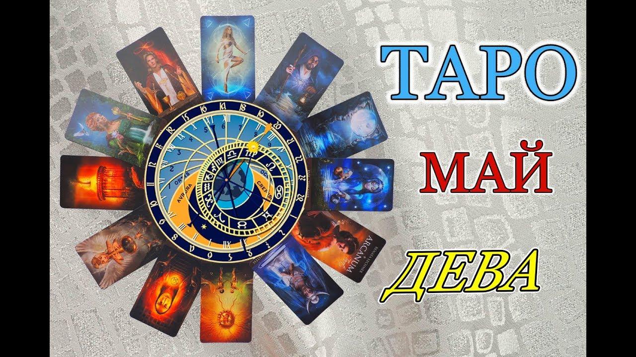 ♍ ДЕВА — Таро расклад и прогноз на май 2019 | предсказание на Таро для Девы | Аннели Саволайнен