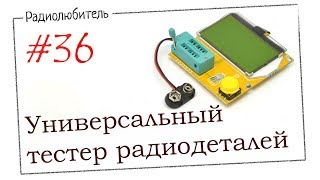 Урок №36. Универсальный тестер радиодеталей.
