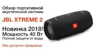 Обзор колонки JBL Xtreme 2. Сравнение Xtreme 2 и Xtreme, тест звука