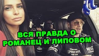Вся правда о Романец и Александре Липовом! Последние новости дома 2 (эфир за 23 мая, день 4396 )