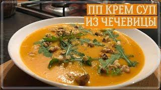Как приготовить низкокалорийный пп крем суп из чечевицы Amazing lentil soup recipe