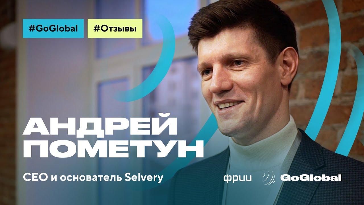 Андрей Пометун, СЕО и основатель Selvery