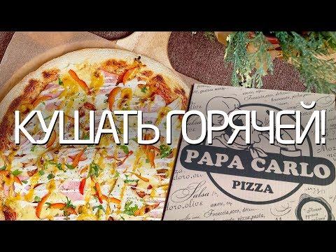 Пицца от Папа Карло. Лучше кушать горячей. #НЕГОТОВИМ