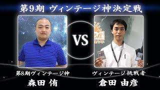 【MTG】第9期ヴィンテージ神 決定戦【晴れる屋】 thumbnail