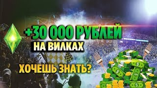 ЗА 30 ДНЕЙ НА ВИЛКАХ +30 000 РУБЛЕЙ