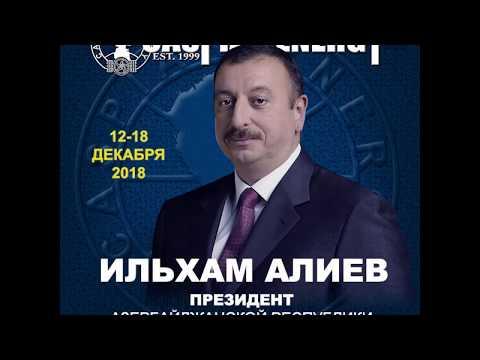 Caspian Energy weekly 12.12.2018 - 18.12.2018 (Russian version)