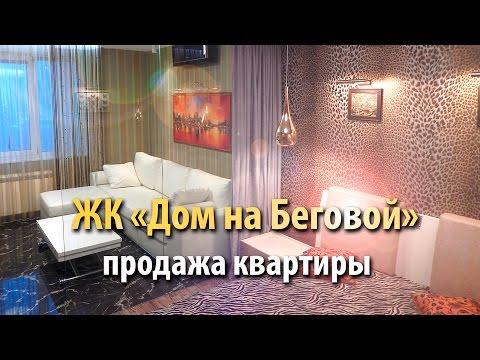 ЖК Дом на Беговой цены, планировки, продажа квартир жк Дом