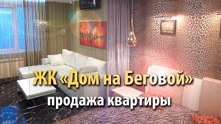 видео ЖК «Дом на Беговой»
