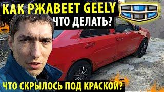 РЖАВЧИНА Geely GC6 спустя 6 ЛЕТ! / Как РЖАВЕЮТ Китайские автомобили! / Ответ ПОДПИСЧИКУ на коммент!