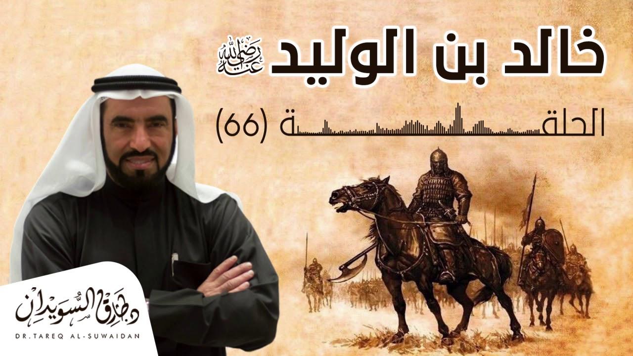 موقف يدمع العين بين عمر بن الخطاب وخالد بن الوليد و وفاته د طارق السويدان Youtube