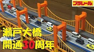 【プラレール】プラロード大鉄橋を複線にして瀬戸大橋を作りたい