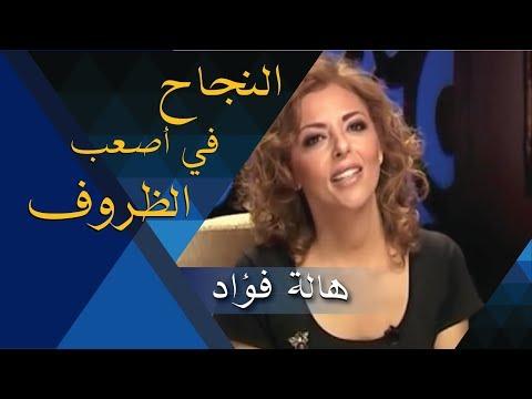 النجاح في أصعب الظروف - هالة فؤاد - برنامج بنت الملك