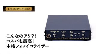 Bakoon Products CAP-1002 フォノイコライザー thumbnail