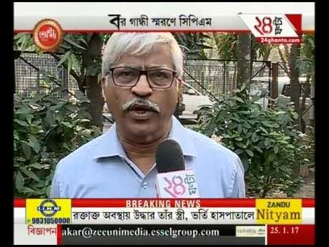 Khabor Nonstop: CPM to celebrate Mahatma Gandhi's death anniversary on 30th Jan 2017