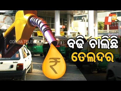Prices petrol, diesel continue to rise in Odisha