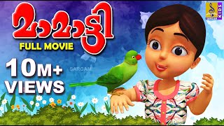 Video മാമാട്ടി | Mamatty - Malayalam Kids Animation HD Full Movie download MP3, 3GP, MP4, WEBM, AVI, FLV Agustus 2018