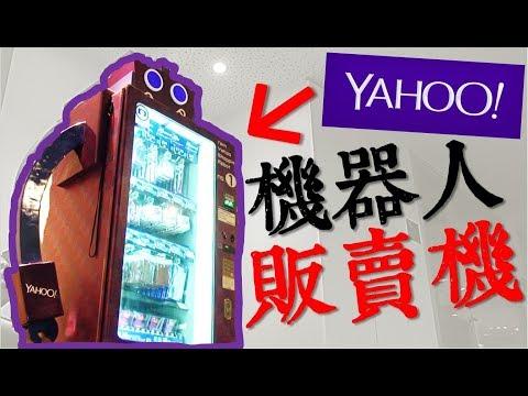 什麼?!Yahoo機器人販賣機!?|販賣機|Anson愛開箱