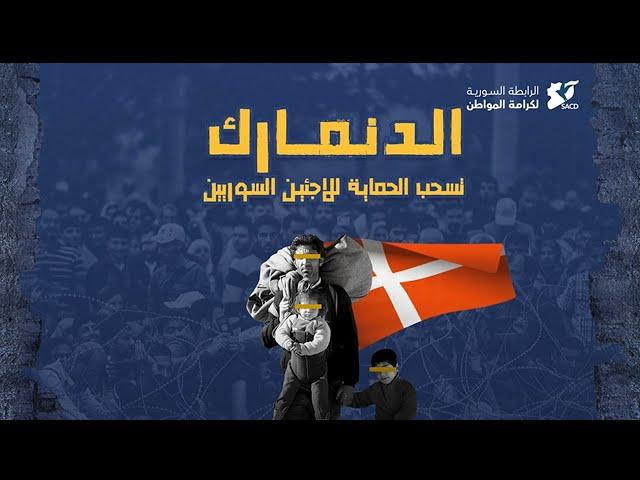 الدنمارك تسحب الحماية للاجئين السوريين