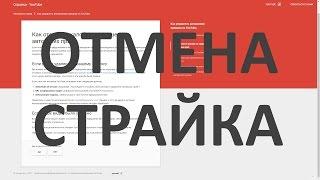 Авторские права на YouTube  Как отозвать жалобу на нарушение авторских прав  Отмена страйка