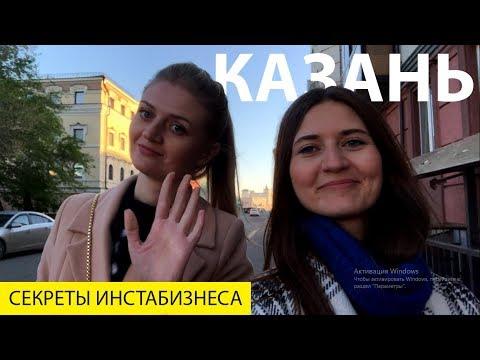 Казань. Сёстры ViZHA. Все секреты инстабизнеса.