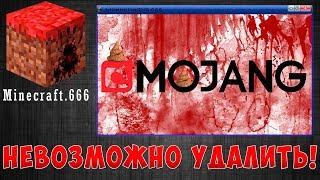 НИКОГДА НЕ СКАЧИВАЙ ЭТУ ВЕРСИЮ МАЙНКРАФТ! MINECRAFT.666
