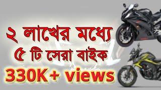 Best Motorbikes Under 2 Lakh In Bangladesh 2020