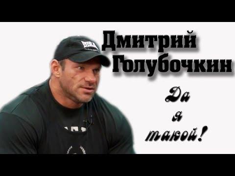 Анонс Дмитрий Голубочкин как есть......18+