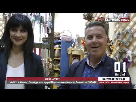13-4-2019 Ο Δήμαρχος Ι.Γαλουζής με τον αντιδήμαρχο Μ.Ρήγα και την Αικ.Εμμανουήλ στο ΚΔΑΠ-ΜΕΑ