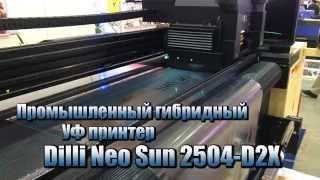 Dilli Neo Sun 2504-D2W  - промышленный гибридный УФ принтер на головках Kyocera (KOSIGN 2014)(Новинка от компании Dilli - УФ принтер Neo Sun 2504-D2W Серия УФ принтеров Neo Sun - бескомпромиссное качество и скорост..., 2014-11-16T17:36:32.000Z)