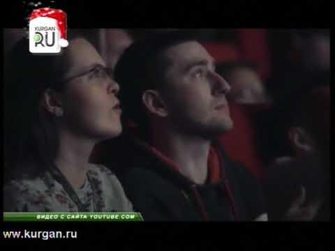 Новости KURGAN.RU от 28 Декабря 2017 года