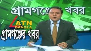 গ্ৰামগঞ্জের খবর | ATN Bangla Gramganger News | 18-09-2018 | ATN BANGLA Official