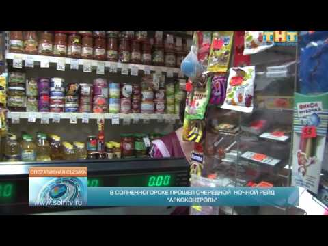 Солнечногорский Антидилер пресек продажу алкоголя ночью