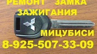 замена замка зажигания мицубиси лансер 9,10 тел 89255073309