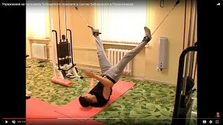 Упражнения на тренажере Бубновского показали в Центре Бубновского в Новокузнецке