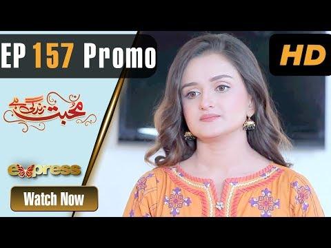 Pakistani Drama | Mohabbat Zindagi Hai – Episode 157 Promo | Express Entertainment Dramas | Madiha