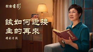 基督教會電影《打開緊箍咒》精彩片段:怎樣才能迎接到主的再來