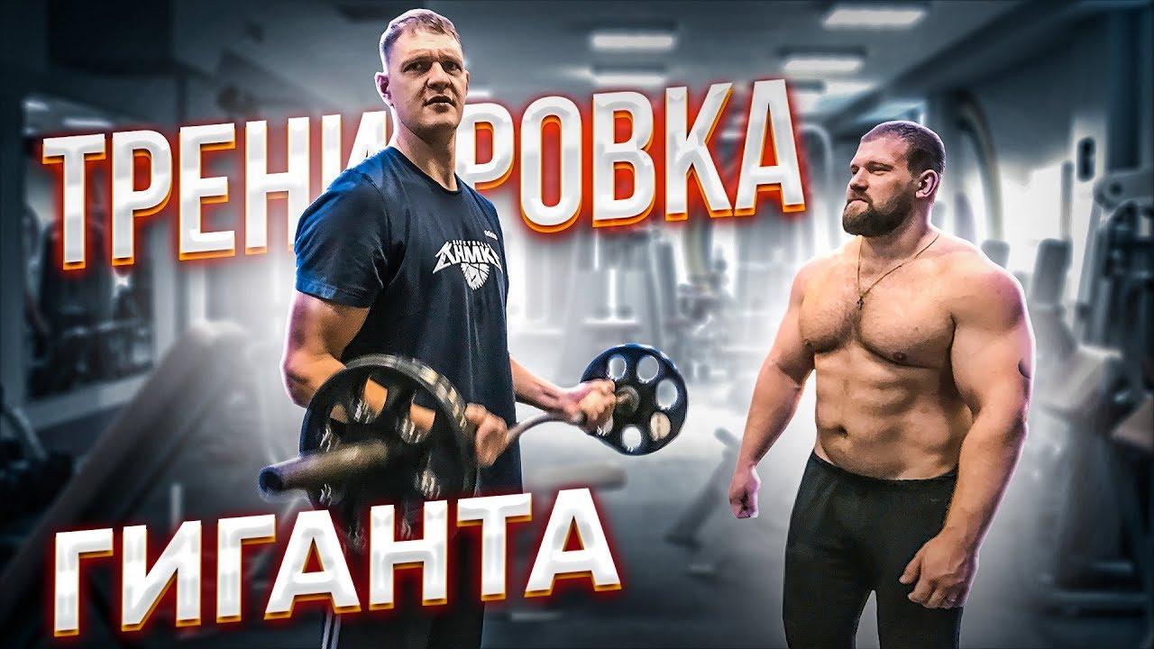 ТРЕНИРОВКА ГИГАНТА / ТИМОФЕЙ МОЗГОВ
